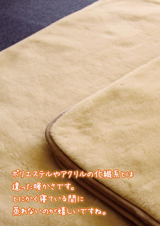 ネット用 メリノウール敷毛布 文字入り-01
