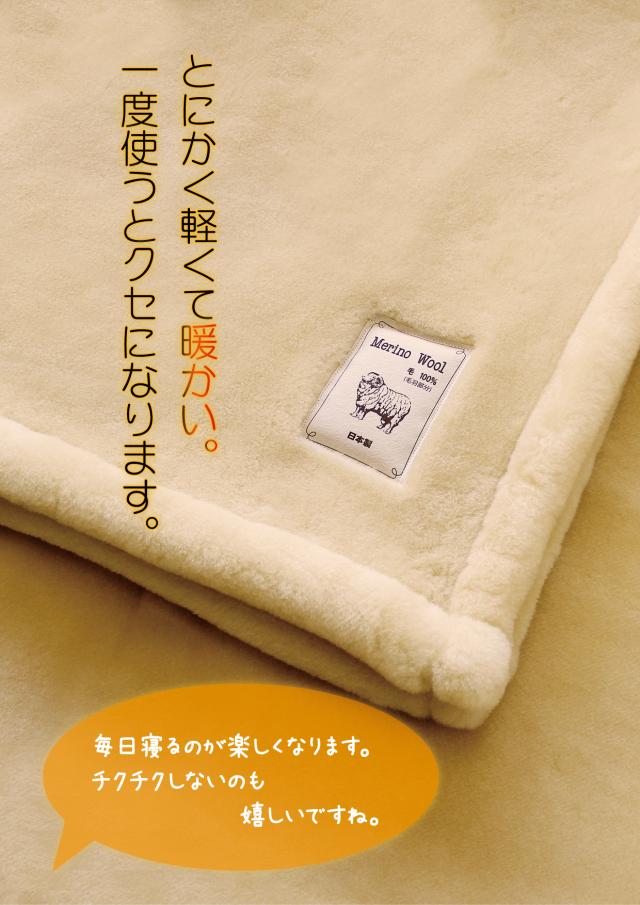 ネット用 メリノウール毛布 文字入り-01