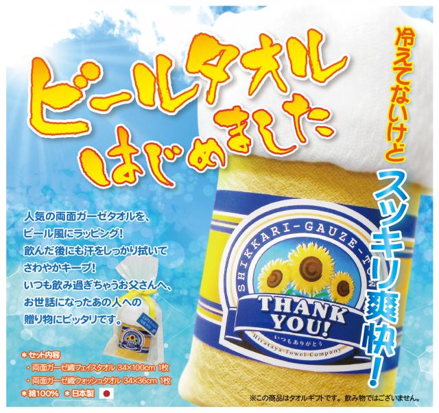 ビールタオル HP用-01