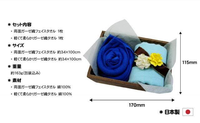 セット詳細 フラワーセット小ブルー-01
