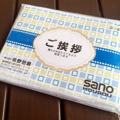 ㈱佐野包装様 ご挨拶タオル 使用デザイン:A-3