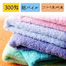 300匁 マルチカラータオル こだわり泉州産(日本製) 総パイル