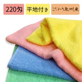 220匁 ソフトカラータオル こだわり泉州産(日本製) 平地付き