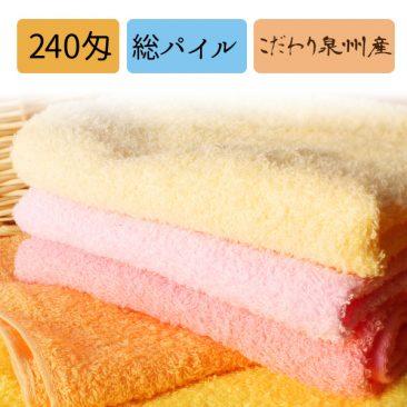 240匁 マルチカラータオル こだわり泉州産(日本製) 総パイル
