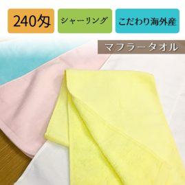 240匁 シャーリングマフラータオル こだわり海外産